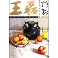 王磊色彩:水粉静物范画精选9787506480574 王磊 中国纺织出版社