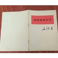[二手书旧书9成新J]*:反对本本主义