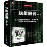 2019第五版 灰帽黑客 第5版 正义黑客的道德规范渗透测试攻击方法和漏洞分析技术 里加拉多 计算机网络信息安全与密码