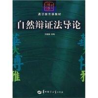 【旧书二手书8成新】自然辨证法导论 张祖林 华中师范大学出版社 9787562235064