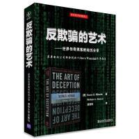 【正版包邮】反欺骗的艺术―世界传奇黑客的经历分享 (美) 米特尼克(Mitnick, K. D.),(美) 西蒙(Si