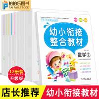 幼小衔接教材全套人教版 一日一练整合教材全套12册识字拼音数学