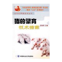 猪的繁育技术指南