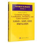 【按需印刷】-几何拓扑:局部性周期性和伽罗瓦对称性