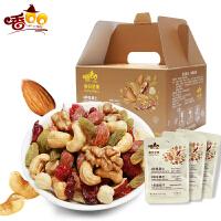 香QQ每日坚果混合坚果20包礼盒装 孕妇零食坚果仁果干批发包邮