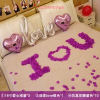 婚房布置求婚婚庆婚礼浪漫饰品气球创意卧室结婚用品新房婚房装饰 情话微甜 花瓣套餐+打气筒