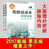 化验员读本第五版上册下册 化学分析、仪器分析 第四版升级改版 化学工业出版社2017年化验员读本第五版 上下册