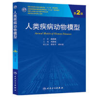 人类疾病动物模型(第2版/研究生) 刘恩岐 人民卫生出版社