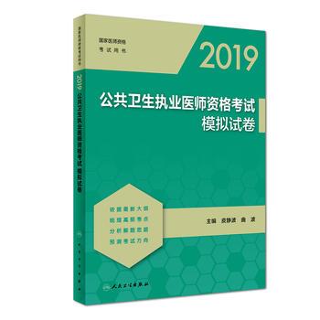 2019公共卫生执业医师资格考试模拟试卷 正版书籍 限时抢购 当当低价 团购更优惠 13521405301 (V同步)