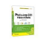 【旧书二手书8成新】Photoshop CS6平面设计实用教程 尤凤英 清华大学出版社 97873