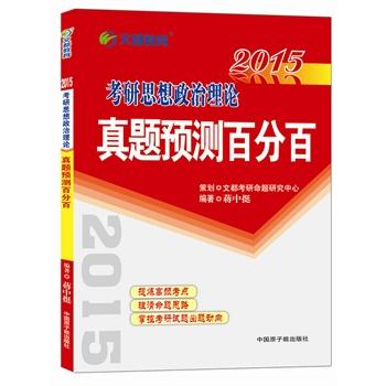 【旧书二手书8成新】2015考研思想政治理论真题预测百分百 蒋中挺 中国原子能出版社 978750 旧书,6-9成新,无光盘,笔记或多或少,不影响使用。辉煌正版二手书。