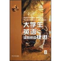 大学生英语流利阅读捷进B,时丽娜,俞东明,浙江文艺出版社9787533920418