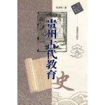 贵州古代教育史 张羽琼 贵州教育出版社