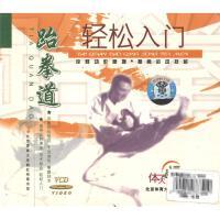 跆拳道轻松入门VCD( 货号:20000088054147)