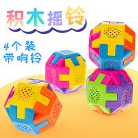 婴幼儿益智玩具塑料积木摇铃拼插塑料球带摇铃