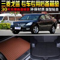 07/08/09/10/11/12/13款三菱戈蓝专用尾箱后备箱垫 改装脚垫配件