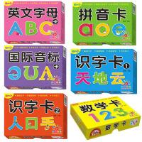 阳光宝贝幼升小 识字卡拼音卡26个英文字母卡国际音标卡片全6盒