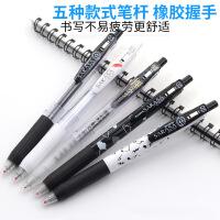 斑马【5支装】JJ15限定版5款/五种样式 按动中性笔 送笔袋0.5mm