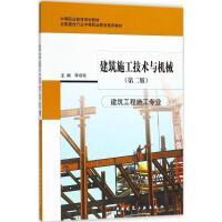 建筑施工技术与机械 中国建筑工业出版社