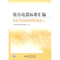 低压电器标准汇编 低压开关设备和控制设备卷(上) 9787506663137 中国质检出版社第四编辑室 中国标准出版社