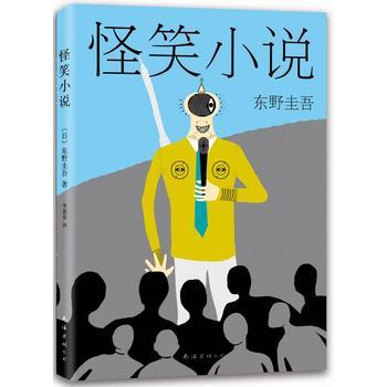东野圭吾:怪笑小说 正版书籍 限时抢购 当当低价