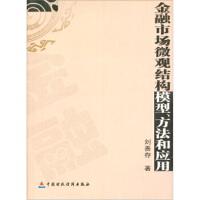 【二手书9成新】金融市场微观结构模型方法和应用 刘善存 中国财政经济出版社9787500594840