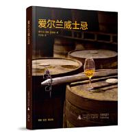 【正版全新直发】爱尔兰威士忌 (爱尔兰)费南・奥康纳 广西师范大学出版社9787549578375