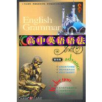 高中英语语法(普及版) 无敌英语