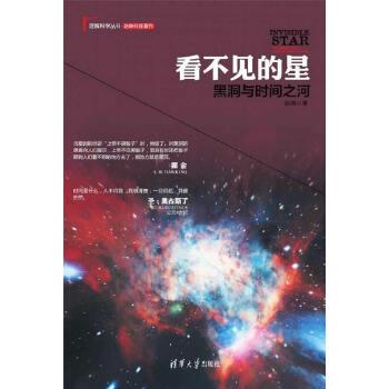 """看不见的星:黑洞与时间之河(理解科学丛书)2014中国好书《小楼与大师》同系列图书,两届""""中国图书奖""""获得者赵峥教授力作,解读黑洞、奇点、弯曲时空,相对论,《星际穿越》的全面科普,描写了牛顿、爱因斯坦、霍金、拉普拉斯等著名科学家们鲜为人知的故事。"""
