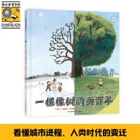 一棵橡树的两百年(附赠610mm*508mm大尺寸年轮海报)