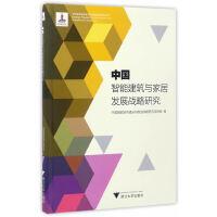 中国智能建筑与家居发展战略研究 中国智能城市建设与推进战略研究