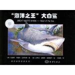 """""""海洋之王""""大白鲨――海洋动物玩具系列"""