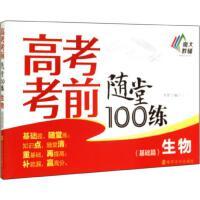高考考前随堂100练生物(基础篇) 南京大学出版社