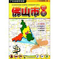 广东省城市地图佛山市地图 广东地图出版社