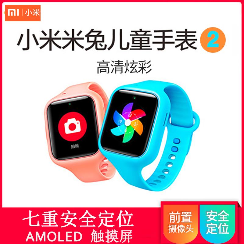 xiaomi/小米 米兔儿童电话手表2智能定位拍照防水男女孩学生通话手机手环 高清彩屏 前置摄像头