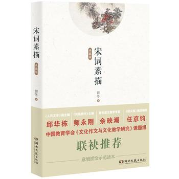 意境描绘示读范本:宋词素描(典藏版) 正版书籍 限时抢购 当当低价