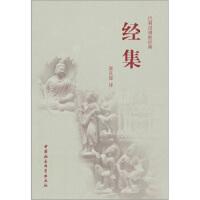【正版全新直发】巴利语佛教经典:经集 郭良�] 中国社会科学出版社9787500406334