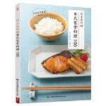 【正版全新直发】川上文代的日式家常料理100 川上文代 中国民族文化出版社有限公司9787512210356