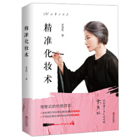 精准化妆术 9787555283065 李慧伦 著 青岛出版社