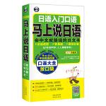 日语入门口语・马上说日语口语大全:口袋书最新双速版
