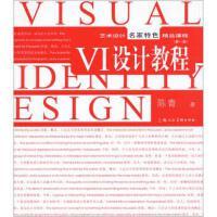 VI设计教程(新一版)(有课件) 陈青 著 9787532283545 上海人民美术出版社【直发】 达额立减 闪电发货