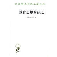 教育思想的演进(汉译名著本15) [法]涂尔干 9787100117517