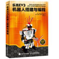 乐高EV3机器人搭建与编程 9787115416827 人民邮电出版社