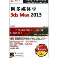 用多媒体学3DS MAX 2013