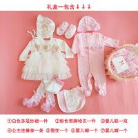 婴儿礼盒春夏纯棉套盒女宝宝满月礼物*新生儿礼盒套装公主
