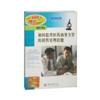 NO104:如何提升医药商务主管的销售管理技能 杨连民主讲 7VCD 企业管理 企业培训 视频光盘