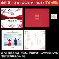 请帖结婚创意2018个性定制中式喜帖邀请函打印中国风婚礼请柬