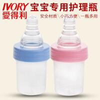 PP护理奶瓶宝宝新生儿奶瓶婴幼儿护理奶瓶25ml喂药喝水A73