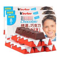 费列罗Kinder健达 牛奶夹心巧克力T8条100克*3盒装 巧克力条零食