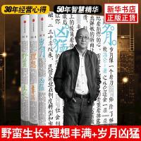 冯仑商业三部曲(全3册)
